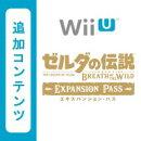 【Wii U用追加コンテンツ】 ゼルダの伝説 ブレス オブ ザ ワイルド エキスパンション・パス  ※1,000ポイントま…