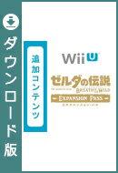 【Wii U用追加コンテンツ】 ゼルダの伝説 ブレス オブ ザ ワイルド エキスパンション・パス  ※999ポイントまで…