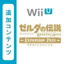 【Wii U用追加コンテンツ】 ゼルダの伝説 ブレス オブ ザ ワイルド エキスパンション・パス  ※1,000ポイントまで…