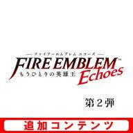 【3DS用追加コンテンツ】 ファイアーエムブレム Echoes もうひとりの英雄王 追加コンテンツ 勇者のチャレンジセット (ダウンロード版)  ※1,000ポイントまでご利用可
