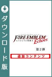 【3DS用追加コンテンツ】 ファイアーエムブレム Echoes もうひとりの英雄王 追加コンテンツ 勇者のチャレンジセット…
