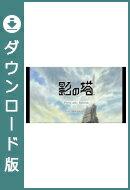 [Wii U] 影の塔 (ダウンロード版)  ※2,000ポイントまでご利用可