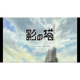 [Wii U] 影の塔 (ダウンロード版) ※1,000ポイントまでご利用可