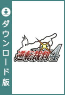 [3DS] 逆転裁判4 (ダウンロード版)