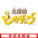 [3DS] 名探偵ピカチュウ 特別体験版 (ダウンロード版)