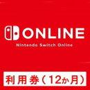 Nintendo Switch Online利用券(12ヶ月券) (ダウンロード版)