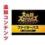 [Switch] 大乱闘スマッシュブラザーズ SPECIAL ファイターパス (ダウンロード版)