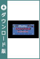 [Wii U] ダウンタウン熱血行進曲 それゆけ大運動会 (ダウンロード版)