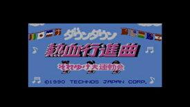 [Wii U] ダウンタウン熱血行進曲 それゆけ大運動会 (ダウンロード版) ※100ポイントまでご利用可