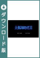 [Wii U] 大航海時代II (ダウンロード版)