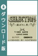 [3DS] セレクション 選ばれし者 (ダウンロード版)