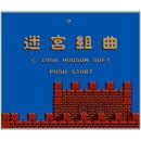 [3DS] 迷宮組曲 ミロンの大冒険 (ダウンロード版)