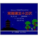 [3DS] かんしゃく玉なげカン太郎の 東海道五十三次 (ダウンロード版)