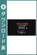 [Wii U] スマッシュピンポン(ダウンロード版)