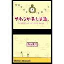 [Wii U] やわらかあたま塾 (ダウンロード版)