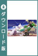 [Wii U] 【ファイター】 ミュウツー (ダウンロード版)