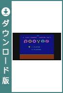 [Wii U] POOYAN(プーヤン) (ダウンロード版)