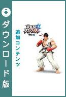 [Wii U] 【ファイター】 リュウ+朱雀城ステージ セット (ダウンロード版)