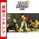 [3DS] 大乱闘スマッシュブラザーズ for Nintendo 3DS 追加コンテンツ ファイター全部入りパック (ダウンロード版)…