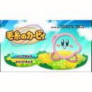 [Wii U] 毛糸のカービィ (ダウンロード版)  ※999ポイントまでご利用可