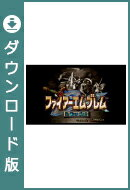 [N3DS] ファイアーエムブレム 聖戦の系譜 (ダウンロード版)