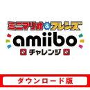[3DS] ミニマリオ & フレンズ amiiboチャレンジ (ダウンロード版)