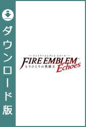 [3DS] ファイアーエムブレム Echoes もうひとりの英雄王 (ダウンロード版)  ※999ポイントまでご利用可