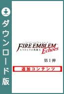 【3DS用追加コンテンツ】ファイアーエムブレム Echoes もうひとりの英雄王 追加コンテンツ 第1弾(戦士の旅立ちセ…