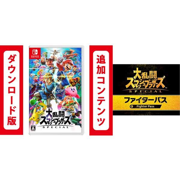 [Switch] 大乱闘スマッシュブラザーズ SPECIAL + ファイターパス セット (ダウンロード版) ※3000ポイントまでご利用可