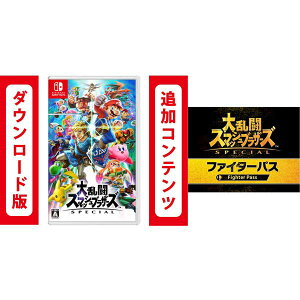 [Switch] 大乱闘スマッシュブラザーズ SPECIAL + ファイターパス セット