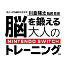 [Switch] 東北大学加齢医学研究所 川島隆太教授監修 脳を鍛える大人のNintendo Switchトレーニング (ダウンロード…