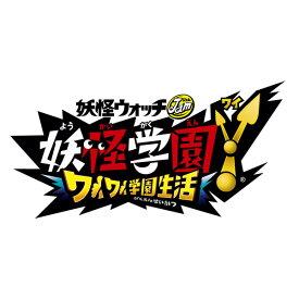 [Switch] 妖怪学園Y 〜ワイワイ学園生活〜 (ダウンロード版)※3,000ポイントまでご利用可