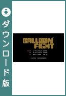 [Wii U] バルーンファイト (ダウンロード版)
