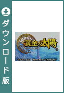 [Wii U] 黄金の太陽 失われし時代 (ダウンロード版)