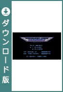 [Wii U] グラディウス <PCエンジン> (ダウンロード版)