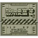 [3DS] 怒りの要塞2 (ダウンロード版)  ※100ポイントまでご利用可