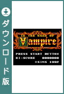 [3DS] IN THE WAKE OF VAMPIRE (ダウンロード版)