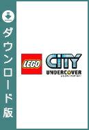 [Wii U] レゴ(R)シティ アンダーカバー (ダウンロード版)  ※3,000ポイントまでご利用可