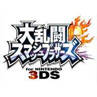 [3DS] 大乱闘スマッシュブラザーズ for ニンテンドー3DS (ダウンロード版) ※3,000ポイントまでご利用可
