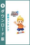 [Wii U] 【ファイター】 リュカ (ダウンロード版)