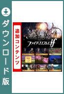 [3DS] ファイアーエムブレム if 追加コンテンツ7個パック (ダウンロード版)  ※999ポイントまでご利用可