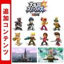 [3DS] 大乱闘スマッシュブラザーズ for Nintendo 3DS 追加コンテンツ 第3弾まとめパック (ダウンロード版)  ※1,…