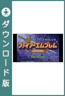 [Wii U] ファイアーエムブレム 封印の剣 (ダウンロード版)