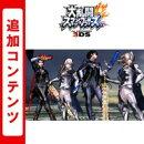 [3DS] 大乱闘スマッシュブラザーズ for Nintendo 3DS 追加コンテンツ 第6弾まとめパック (ダウンロード版)  ※1…