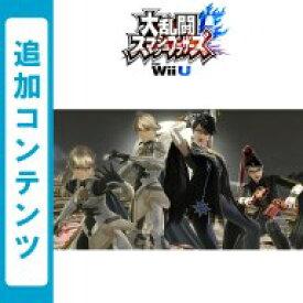 [Wii U] 大乱闘スマッシュブラザーズ for Wii U 追加コンテンツ 第6弾まとめパック (ダウンロード版)  ※1,000ポイントまでご利用可