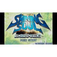[Wii U] シャイニング・ソウルII (ダウンロード版)