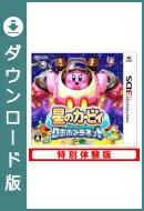 [3DS] 星のカービィ ロボボプラネット 特別体験版