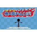 [3DS] 棒人間チャレンジ! (ダウンロード版)