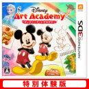 [3DS] ディズニーアートアカデミー 特別体験版 (ダウンロード版)