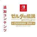 【Switch用追加コンテンツ】 ゼルダの伝説 ブレス オブ ザ ワイルド エキスパンション・パス(ダウンロード版)